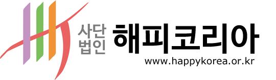 사단법인 해피 코리아 www.happykorea.or.kr